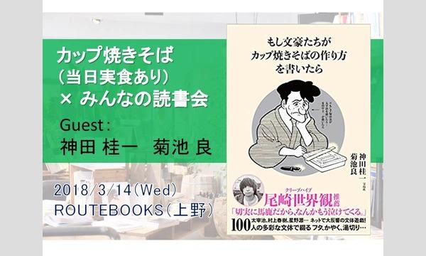 第87夜【カップ焼きそば×みんなの読書会】 もし「読書会」がカップ焼きそばの作り方を読んだら 3月14日 in東京イベント