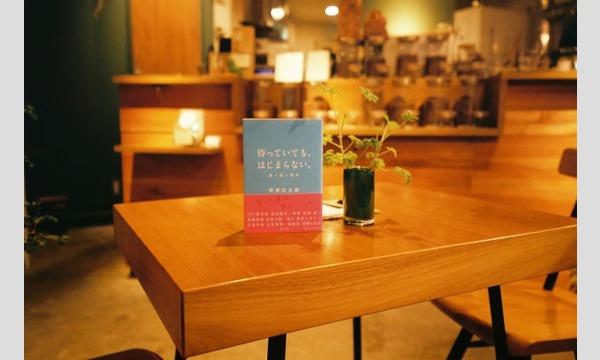 【コピーライター阿部広太郎×みんなの読書会】『待っていても、はじまらない。』を読んで、一歩踏み出してみる。