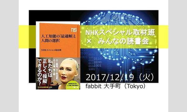 第78夜【AI×みんなの読書会】今こそ!NHKスペシャル取材班と「人工知能」の最前線 in東京イベント