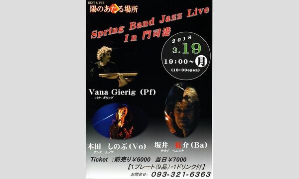 Spring Band Jazz Live in 門司港 イベント画像1