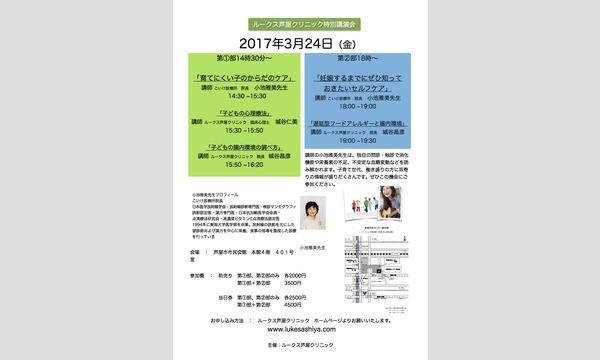3/24 ルークス芦屋クリニック 特別講演会 講師:小池雅美先生 他 イベント画像3