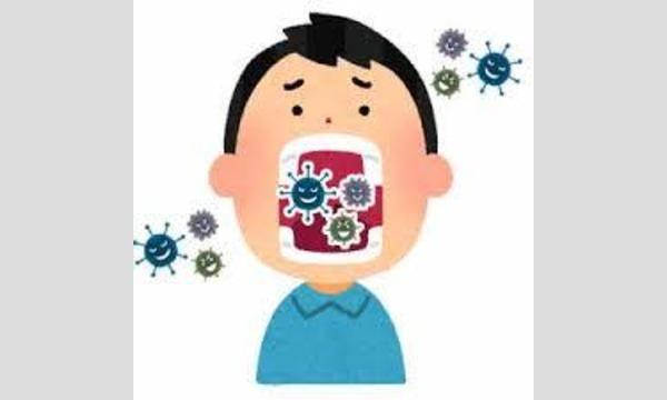 医師・歯科医師向け抗真菌剤に頼らない口腔カンジダ対策セミナー in東京イベント