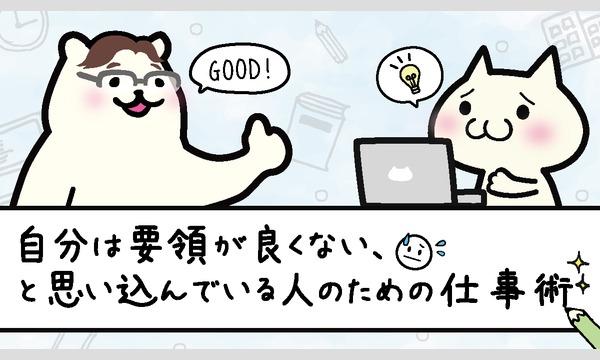 【都内・渋谷】自分は要領が良くない、と思い込んでいる人のための仕事術 イベント画像1