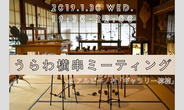 「うらわ横串ミーティングVol.2」at アルピーノ村ギャラリー樟楠 イベント画像1