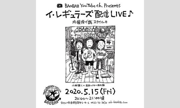 イケバタ ヨウスケの5/15金イ・レギュラーズ配信ライブ!イベント