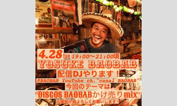 イケバタ ヨウスケの4.28火DJ YOSUKE BAOBAB 配信mixイベント