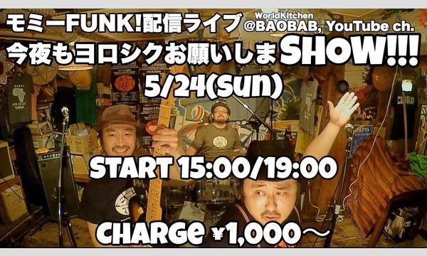 イケバタ ヨウスケの5/24日モミーFUNK!の『今夜もヨロシクお願いしまshow!vol.3』イベント