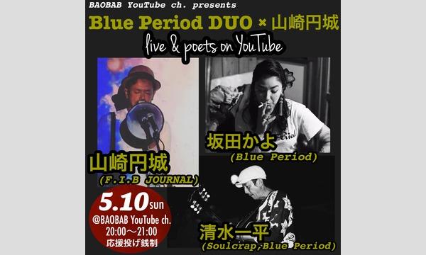 """イケバタ ヨウスケの5/10日""""Blue Period DUO × 山崎円城 live & poets on YouTubeイベント"""