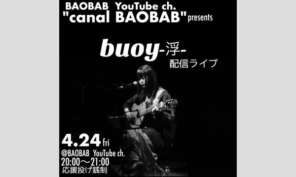 イケバタ ヨウスケの4/24金BUOY-浮-配信ライブ @BAOBAB  YouTube ch.イベント