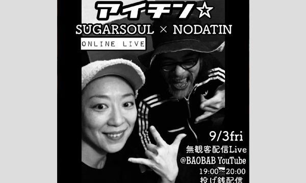 """9/3金""""アイチン☆""""online Live イベント画像1"""