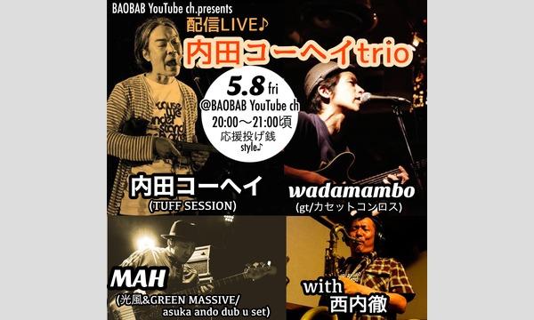 イケバタ ヨウスケの5/8金内田コーヘイtrio with西内徹 配信LIVE!イベント
