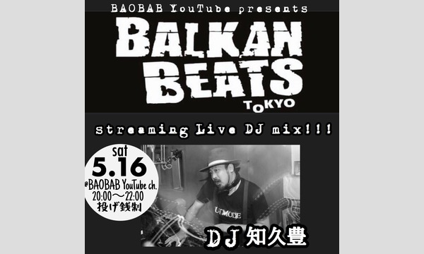 イケバタ ヨウスケの5.16土BALKANBEATS TOKYO streaming Live DJ mixイベント