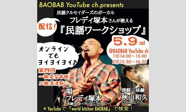イケバタ ヨウスケの第4回こでらんに〜の民謡ワークショップ!イベント