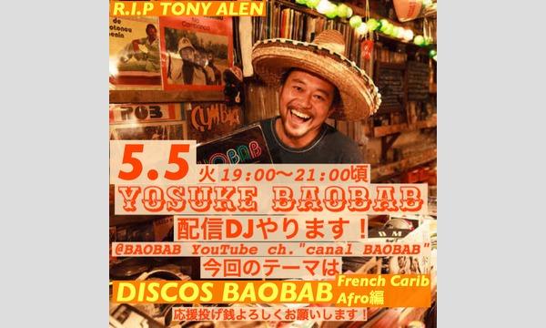 イケバタ ヨウスケの5/5火YOSUKE BAOBAB配信DJ Live mixイベント