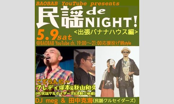 イケバタ ヨウスケの5/9土民謡de NIGHT! 〜出張バナナハウス編〜イベント