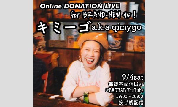 9/4土キミーゴonline Live イベント画像1