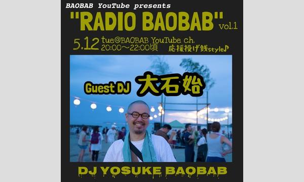 """イケバタ ヨウスケの5/12火""""RADIO BAOBAB""""vol.1ゲストDJ大石始イベント"""