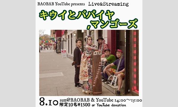 8/10 キウイとパパイヤ、マンゴーズstreaming Live イベント画像1