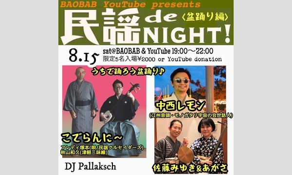 8/15土民謡de NIGHT! 〜盆踊り編〜 イベント画像1