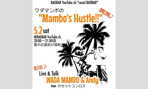 """イケバタ ヨウスケの5/2土ワダマンボの"""" MAMBO's HUSTLE!""""イベント"""