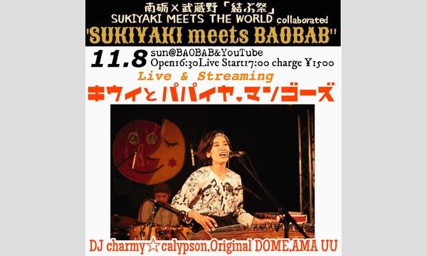 11/8キウイとパパイヤ、マンゴーズstreaming Live イベント画像1