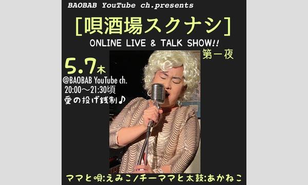 イケバタ ヨウスケの5/7木『唄酒場スクナシ』配信LIVE&TALKイベント
