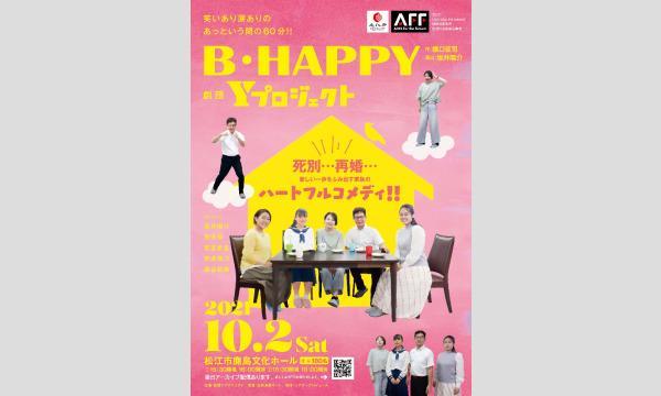 演劇公演「B・HAPPY」 イベント画像1