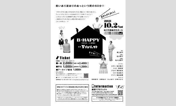 演劇公演「B・HAPPY」 イベント画像2