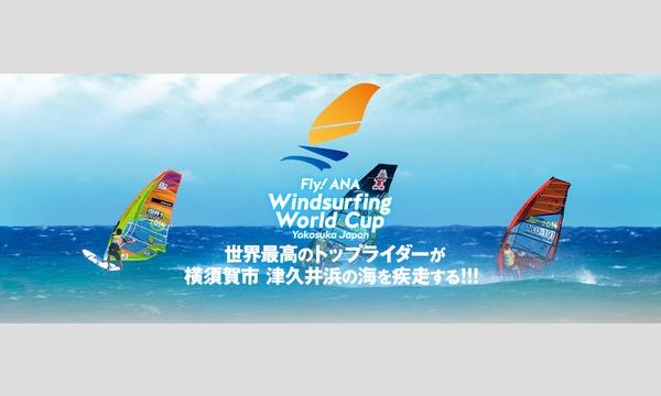 ワールドカップ・ウェルカムパーティ2017 in神奈川イベント