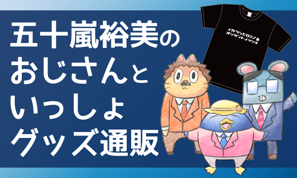 『五十嵐裕美のおじさんといっしょ』グッズ通販 イベント画像1
