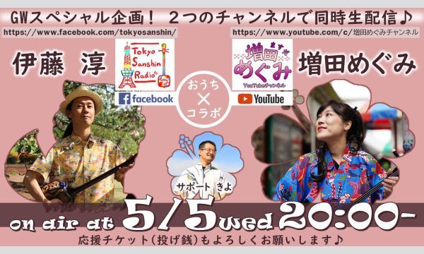 増田めぐみYoutube生配信ライブ(Live 5/5 20:00~)~GWスペシャルコラボ イベント画像1