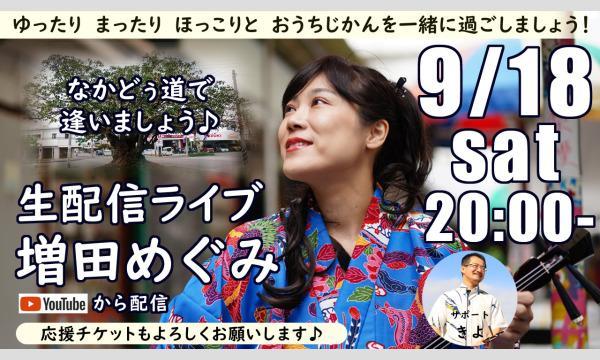 増田めぐみYoutube生配信ライブ(Live 9/18 20:00~)~なかどぅ道で逢いましょう~ イベント画像1
