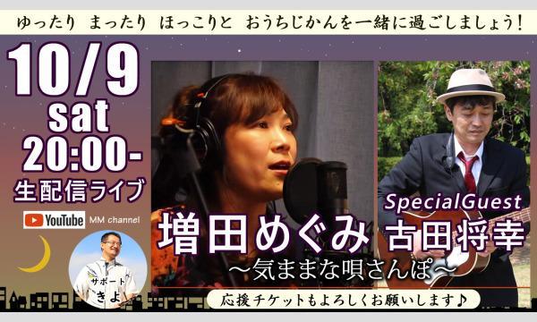 増田めぐみYoutube生配信ライブ(Live 10/9 20:00~)~Guest:古田将幸~気ままな唄さんぽ~ イベント画像1