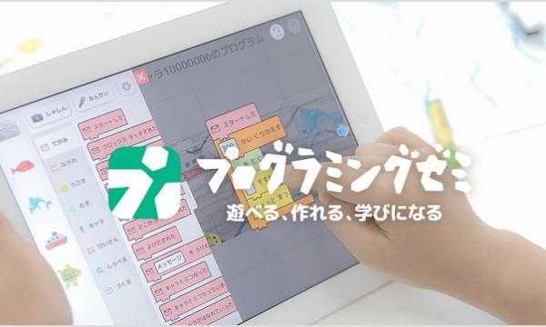 DeNA】4月24日午前開催 プロゼミ for Teachers -教育者向けオンラインプログラミング研修 初級編- イベント画像2