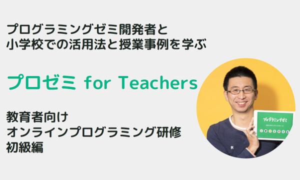 DeNA】4月24日午後開催 プロゼミ for Teachers -教育者向けオンラインプログラミング研修 初級編- イベント画像1