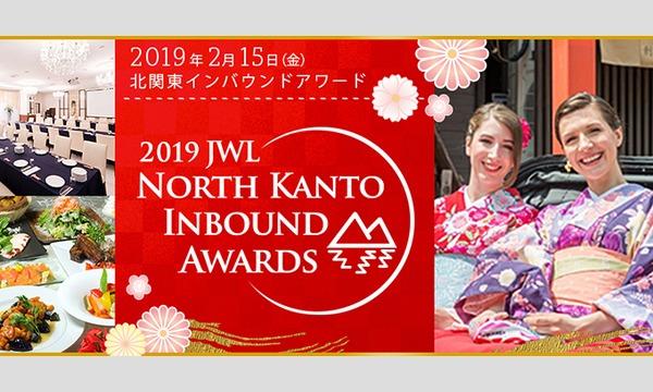 「2019 北関東インバウンドアワード」 in さいたま市 イベント画像1