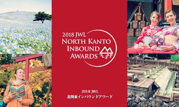 「2018 JWL北関東インバウンドアワード」授賞式&パーティー イベント画像1