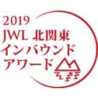ジャパン・ワールド・リンク株式会社 イベント販売主画像