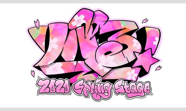 リバる!〜2020 SpringStage〜 イベント画像1