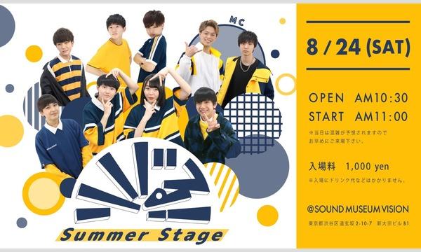 リバる!~Summer Stage~ イベント画像1