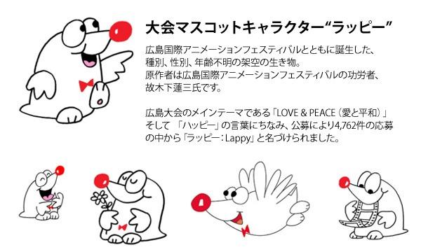 第17回広島国際アニメーションフェスティバル HIROSHIMA 2018 イベント画像2