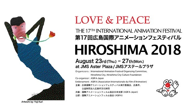 THE 17 TH INTERNATIONAL ANIMATION FESTIVAL HIROSHIMA'18 イベント画像1