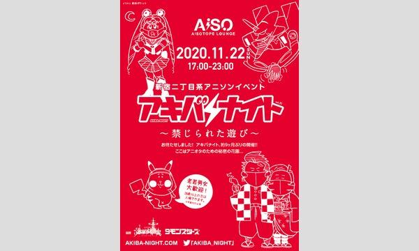 アキバナイト37 -禁じられた遊び- イベント画像1