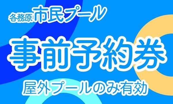各務原市民プール 6月26日事前予約券 【屋外プール】 イベント画像1