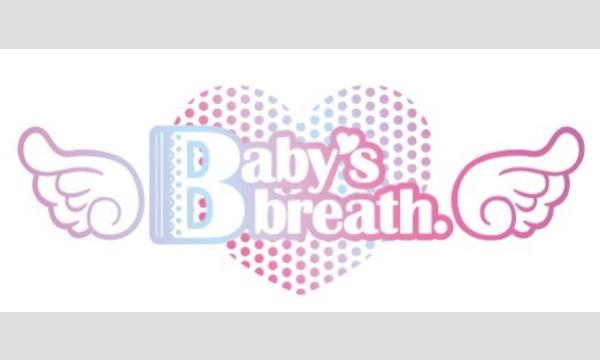 Baby's breath.ライブ 夜の部 イベント画像1
