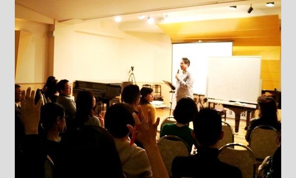 音楽を愛する人のためのプレゼンテーション会#5 イベント画像2