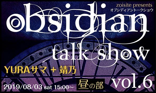 【obsidian talk show】vol.6 (昼の部) YURAサマ + 靖乃 イベント画像1