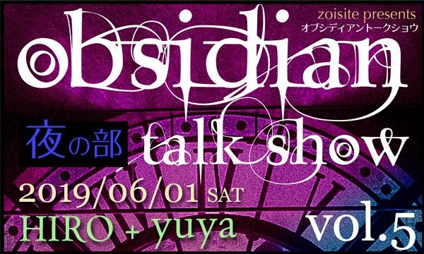 【obsidian talk show】vol.5 (夜の部) HIRO + yuya イベント画像1