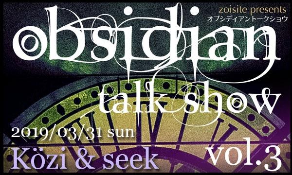 【obsidian talk show】vol.3 (夜の部) Közi + seek イベント画像1