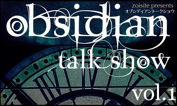 【obsidian talk show】vol.1 (夜の部) 手鞠+nigu イベント画像1